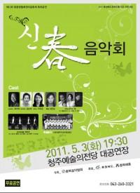 [1]충북지회 신춘음악회.JPG